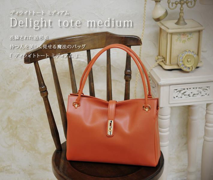 【濱野皮革工藝】洗練された造形美 持つ人を美しく見せる魔法のバッグ『ディライトトート ミディアム』