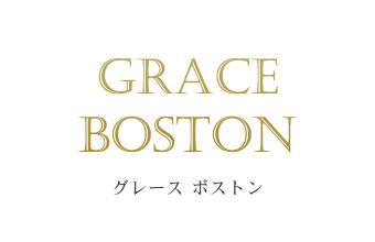 グレース ボストン