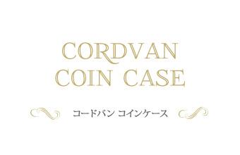コードバン コインケース