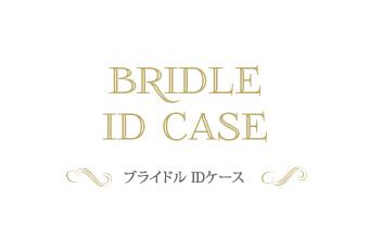 ブライドル IDケース