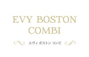 エヴィ  ボストン コンビ