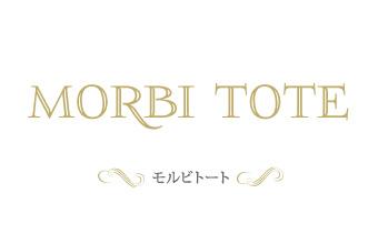 モルビ トート