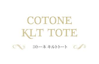 コトーネ キルトトート