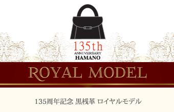 135周年 黒桟革 ロイヤルモデル