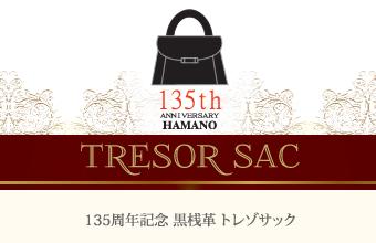 135周年 黒桟革 トレゾ サック