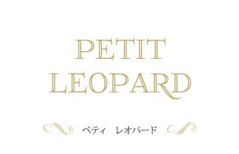 ペティ レオパード