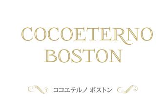 ココエテルノ ボストン