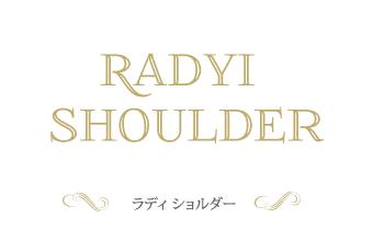 ラディ ショルダー