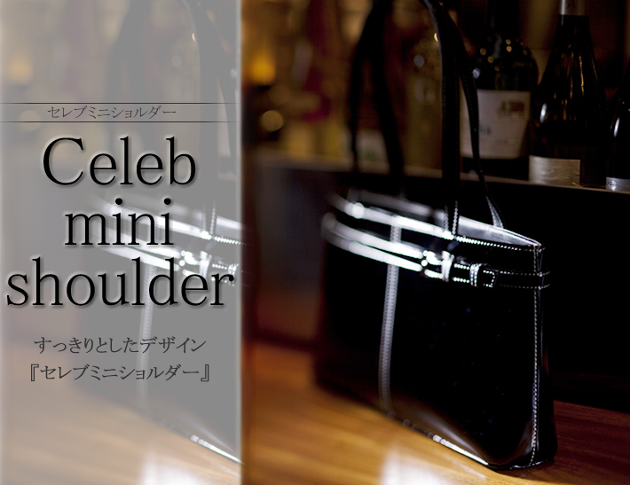 【濱野皮革工藝】すっきりとしたデザイン『セレブミニショルダー』