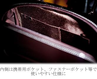 内側は携帯用ポケット、ファスナーポケット等で使いやすい仕様に