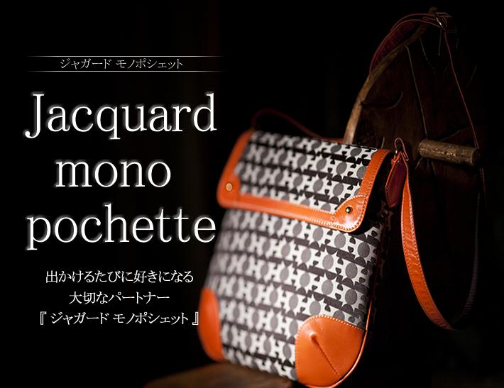 【濱野皮革工藝】出かけるたびに好きになる 大切なパートナー『ジャガード モノポシェット』