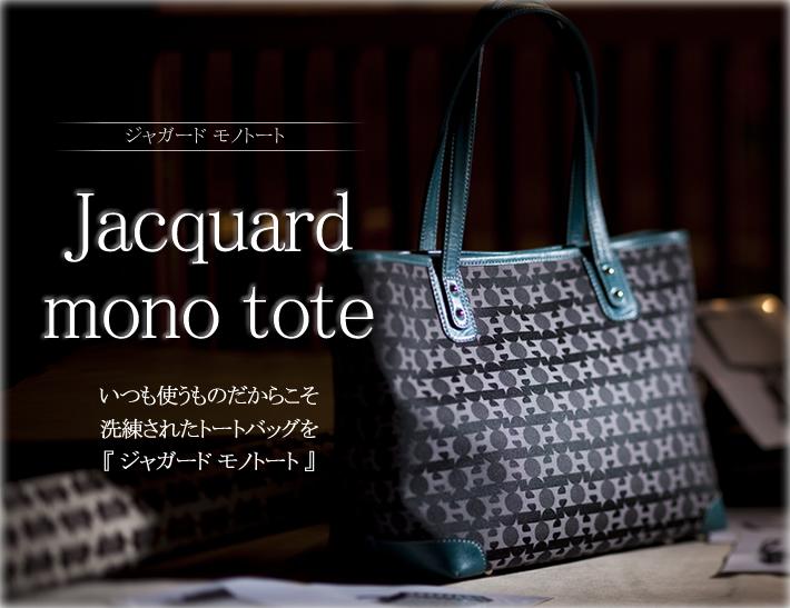 【濱野皮革工藝】いつも使うものだからこそ洗練されたトートバッグを『ジャガード モノトート』