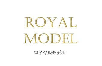ロイヤルモデル