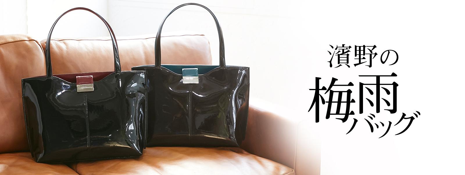 濱野の梅雨バッグ