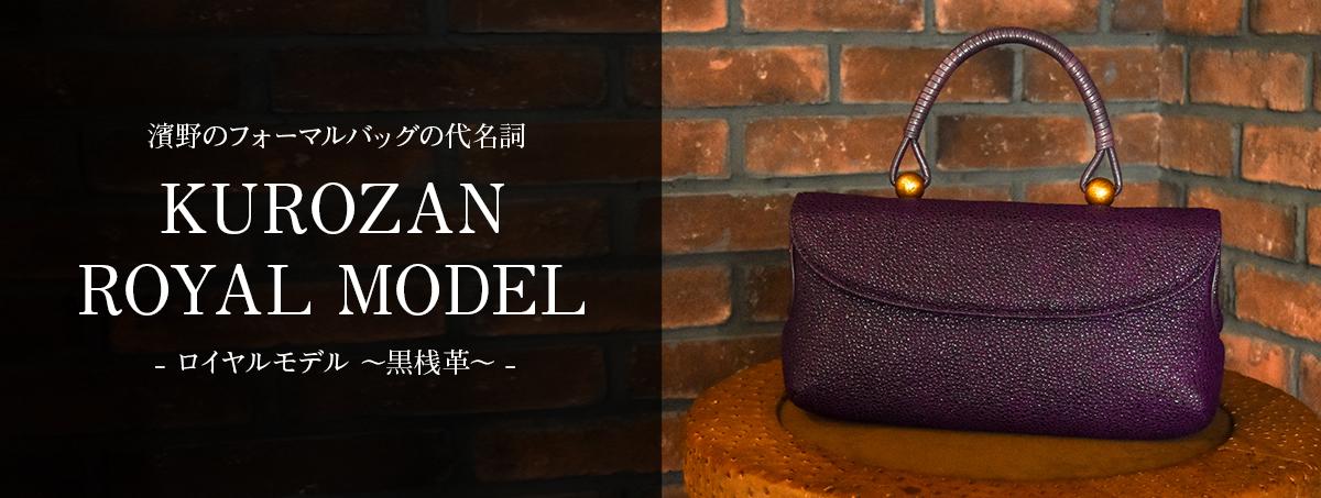 ロイヤルモデル-黒桟革-