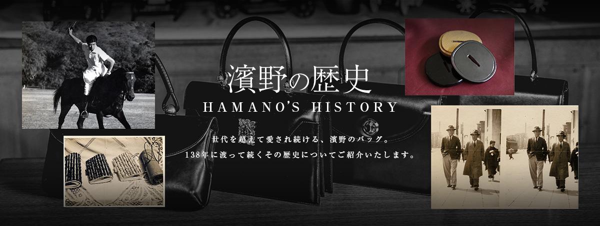 濱野の歴史