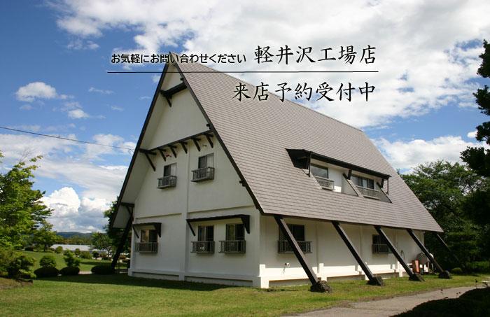 濱野皮革工藝軽井沢工場店ご来店予約開始