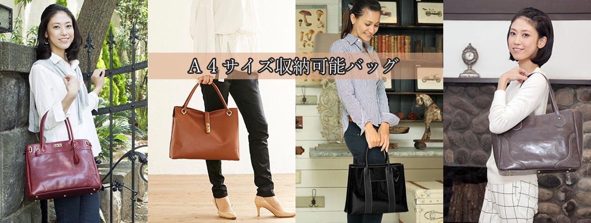 濱野皮革工藝 フォーマル カジュアル A4収納 バッグ