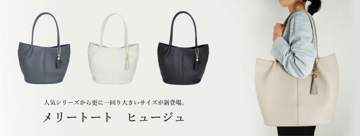 濱野皮革工藝 オフィスカジュアル トートバッグ 本革