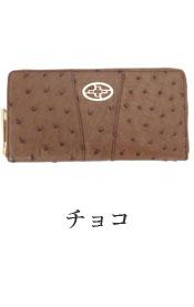 オーストリッチ財布 チョコ