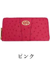 オーストリッチ財布 ピンク