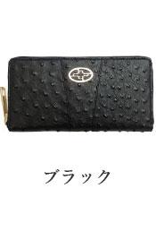 オーストリッチ財布 ブラック