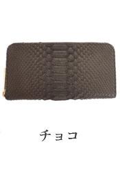 パイソン財布 チョコ