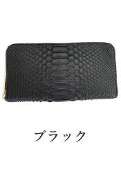 パイソン財布 ブラック