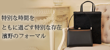 >HAMANO Formal Collectionl