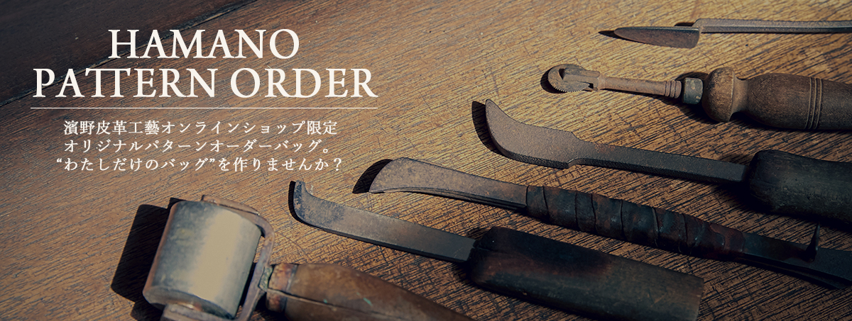 HAMANO PATTERN ORDER