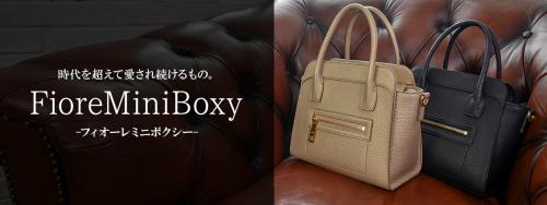 濱野皮革工藝のフィオーレ ミニボクシー