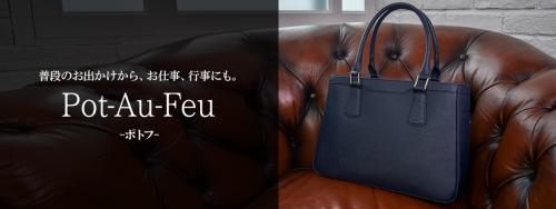 濱野皮革工藝のポトフ