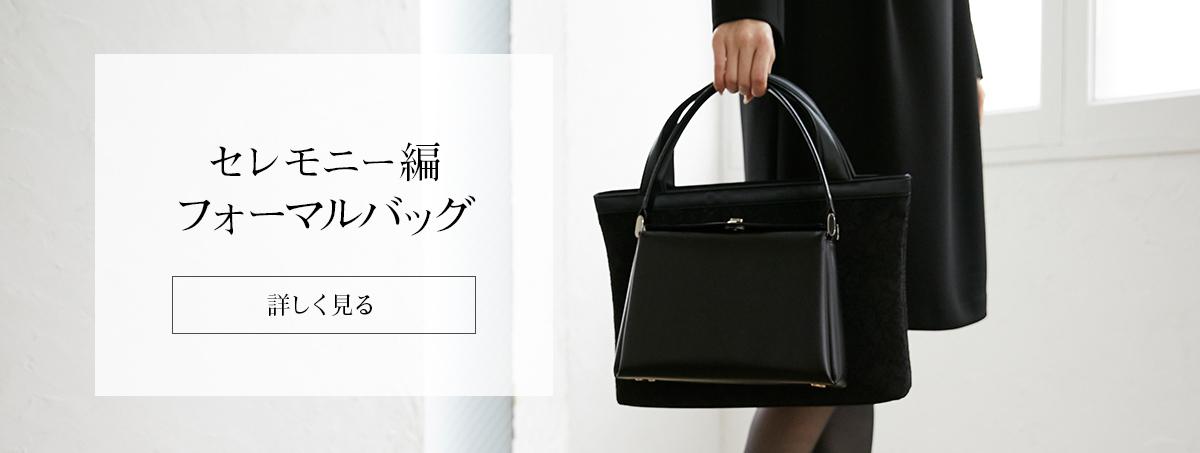 濱野のフォーマル セレモニー編