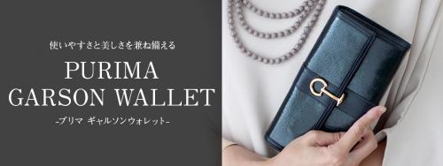 濱野皮革工藝のプリマ ギャルソンウォレット