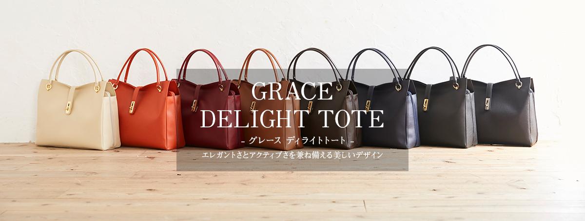 濱野皮革工藝のグレースディライトトート