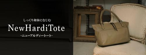 濱野皮革工藝のニューアルディートート