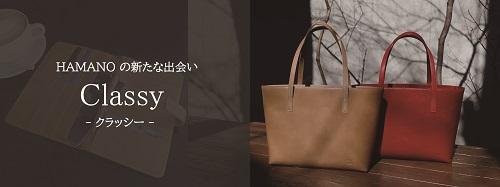 濱野皮革工藝のクラッシー