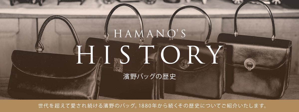 HAMANO'S HISTORY 濱野バッグの歴史